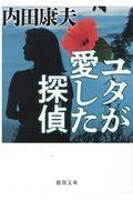 新装版 ユタが愛した探偵の本