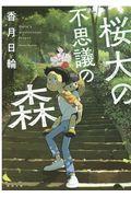 新装版 桜大の不思議の森の本