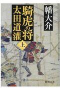 騎虎の将太田道灌 上の本