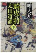 騎虎の将太田道灌 下の本