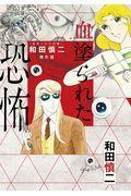 和田慎二傑作選 血塗られた恐怖の本