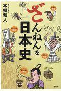 ざんねんな日本史の本