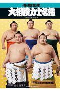 大相撲力士名鑑 令和三年の本