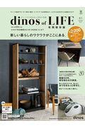 dinos of LIFE 2021春号の本