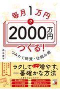 毎月1万円で2000万円つくる!つみたて投資・仕組み術の本