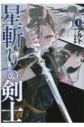 星斬りの剣士 1の本