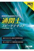 通関士スピードテキスト 2021年度版の本