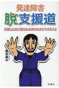 発達障害・脱支援道の本