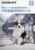 看護実践の科学 2021年 02月号の本