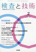 検査と技術 2021年 02月号の本