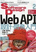 Software Design (ソフトウェア デザイン) 2021年 02月号...の本