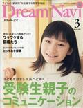 Dream Navi (ドリームナビ) 2021年 03月号の本