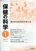 保健の科学 2021年 01月号の本