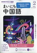 NHK ラジオ まいにち中国語 2021年 02月号の本