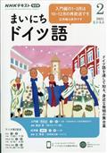 NHK ラジオ まいにちドイツ語 2021年 02月号の本