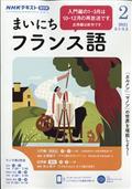 NHK ラジオ まいにちフランス語 2021年 02月号の本