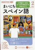 NHK ラジオ まいにちスペイン語 2021年 02月号の本