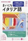 NHK ラジオ まいにちイタリア語 2021年 02月号の本
