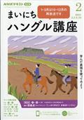 NHK ラジオ まいにちハングル講座 2021年 02月号の本