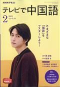 NHK テレビ テレビで中国語 2021年 02月号の本