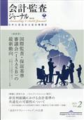 会計監査ジャーナル 2021年 02月号の本