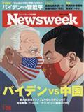 Newsweek (ニューズウィーク日本版) 2021年 1/26号の本