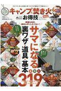 キャンプ&焚き火お得技ベストセレクションminiの本