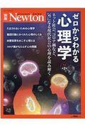 増補第2版 ゼロからわかる心理学の本