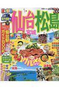 まっぷる仙台・松島 '22の本