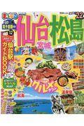 まっぷる仙台・松島mini '22の本