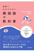 世界一わかりやすい韓国語の教科書の本