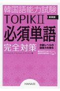 新装版 韓国語能力試験TOPIK2必須単語完全対策の本