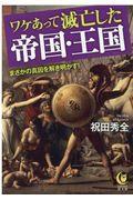 ワケあって滅亡した帝国・王国の本