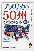 最新版 アメリカの50州がわかる本の本