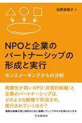 NPOと企業のパートナーシップの形成と実行の本