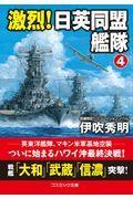 激烈!日英同盟艦隊 4の本