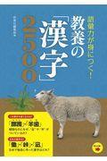 語彙力が身につく!教養の「漢字」2500の本