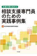 支援の質を高める相談支援専門員のための実践事例集の本