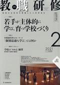 教職研修 2021年 02月号の本