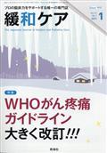 緩和ケア 2021年 01月号の本