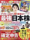 ダイヤモンド ZAi (ザイ) 2021年 03月号の本