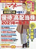 日経マネー 2021年 03月号の本