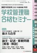 別冊 教職研修 2021年 02月号の本