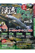 渓流釣りのすべて vol.3の本