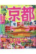 まっぷる京都 '22の本