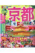 まっぷる京都mini '22の本