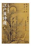 江戸漢詩選 上の本