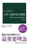 増補版 入門人間の安全保障の本