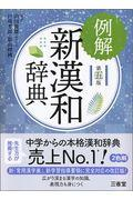 第5版 例解新漢和辞典の本