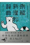 第5版 シロクマ 例解新漢和辞典の本